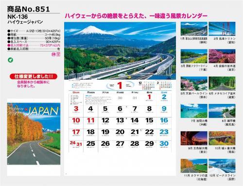 <span>No851</span>NK-136<br>ハイウェージャパン