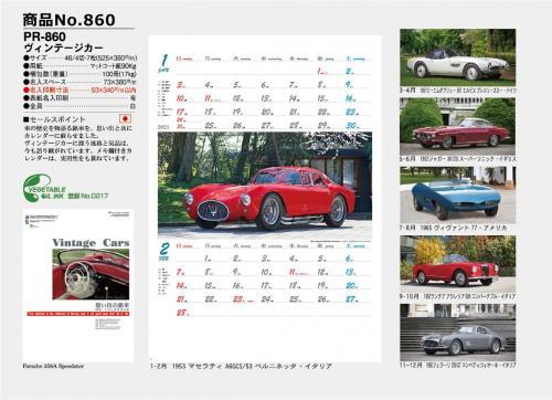 <span>No860</span>PR-860<br>ヴィンテージカー