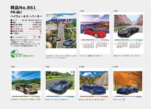 <span>No861</span>PR-861<br>ハイウェー&スーパーカー
