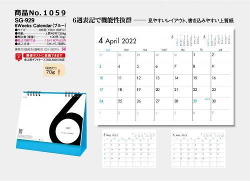 <span>No1059</span>SG-929<br>6Weeks Calendar(ブルー)