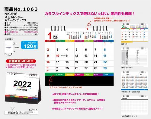 <span>No1063</span>NK-516<br>卓上カレンダー<br>カラーインデックス