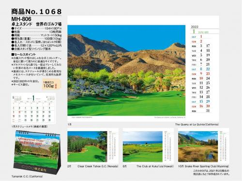 <span>No1068</span>MH-806<br>卓上スタンド 世界のゴルフ場