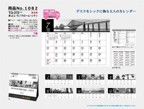 <span>No1082</span>TD-272 新企画<br>卓上L・モノクレーム・シティ