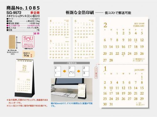<span>No1085</span>SG-9572 新企画<br>スタイリッシュ2マンス(ミシン目入り)