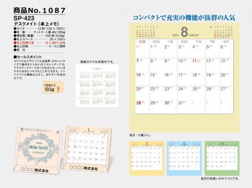 <span>No1087</span>SP-423<br>デスクメイト(卓上メモ)