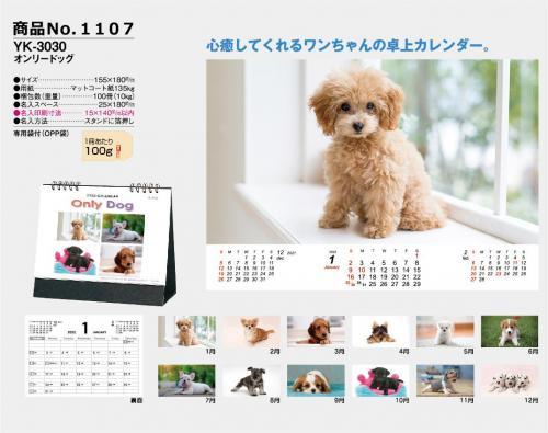 卓上カレンダー2022