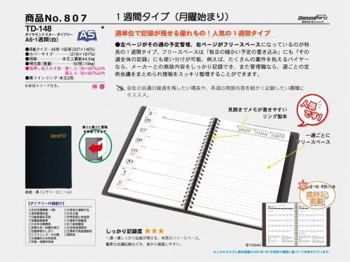 ダイアリー・手帳・事務用品2022