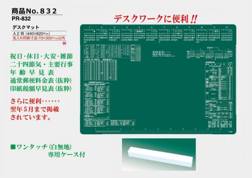 <span>No832</span>PR-832<br> デスクマット