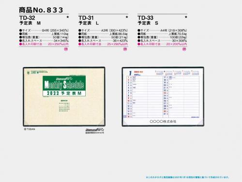 <span>No833</span>TD-32 予定表M TD-31 予定表L TD-33 予定表S