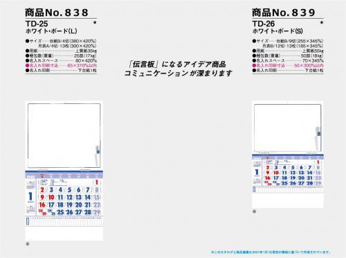 <span>No838</span>TD-25<br>ホワイトボード(L)<br><span>No839</span>TD-26<br>ホワイトボード(S)