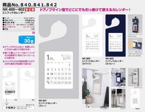 <span>No840.841.842</span>NK600~602 【新企画】<br>ミニフックカレンダー
