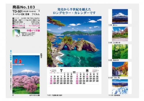フィルムカレンダー2022