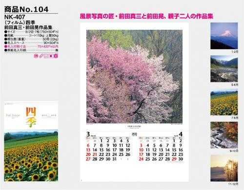 <span>No104</span>NK-407<br>(フィルム)四季<br>前田真三・前田晃作品集