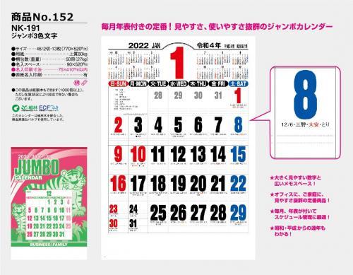 <span>No152</span>NK-191<br>ジャンボ3色文字