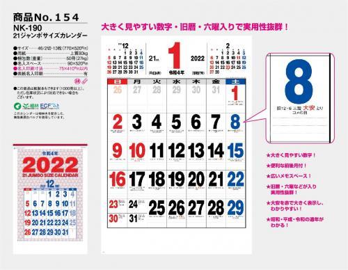 <span>No154</span>NK-190<br>21ジャンボサイズカレンダー