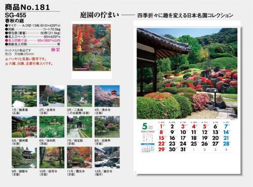 <span>No181</span>SG-455<br>春秋の庭