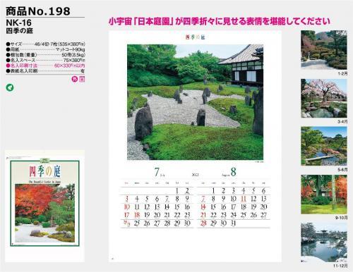 <span>No198</span>NK-16<br>四季の庭