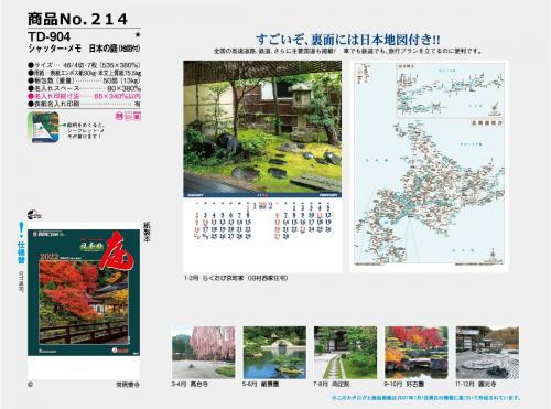 庭園2022
