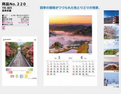 <span>No220</span>YK-931<br>四季彩麗
