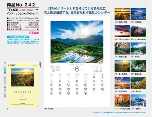 <span>No242</span>TD-631(小売用 TD-30631)<br>インプレッション・オブ・ジャパン