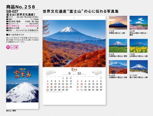 <span>No258</span>SB-027<br>富士山〔世界文化遺産〕