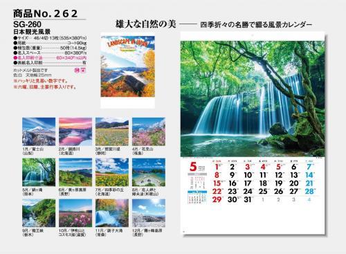 <span>No262</span>SG-260<br>日本観光風景