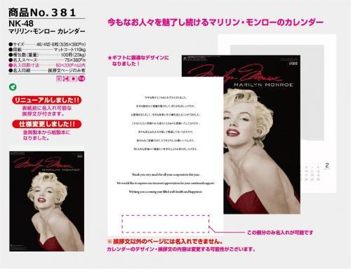 <span>No381</span>NK-48<br>マリリン・モンロー カレンダー