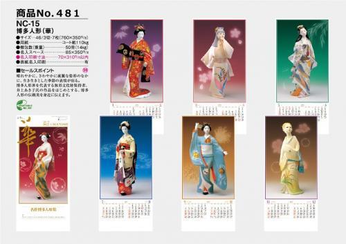 <span>No481</span>NC-15<br>博多人形(華)
