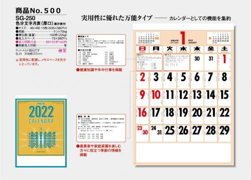 <span>No500</span>SG-250<br>色分文字月表(厚口)潮汐表付