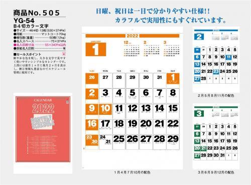 <span>No505</span>YG-54<br>B4切カラー文字