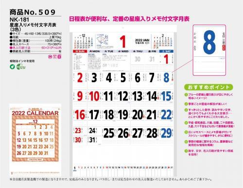 <span>No509</span>NK-181<br>星座入りメモ付文字月表(3色)