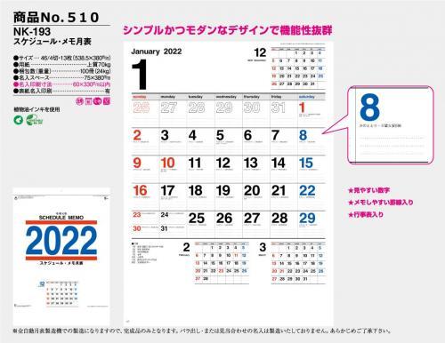 <span>No510</span>NK-193<br>スケジュール・メモ月表