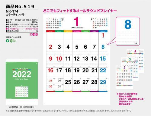 <span>No519</span>NK-174<br>カラーラインメモ