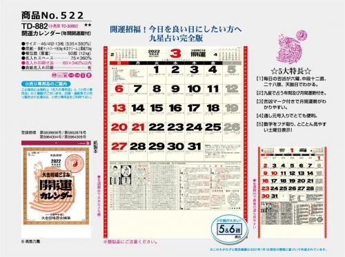 <span>No522</span>TD-882(小売用 TD-30882)<br>開運カレンダー(年間開運暦付)