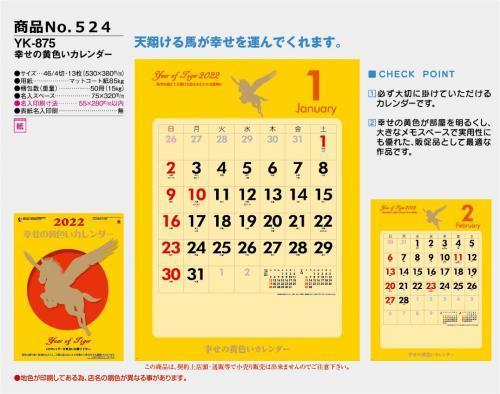 <span>No524</span>YK-875<br>幸せの黄色いカレンダー