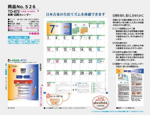 <span>No526</span>TD-872(小売用 TD-30872)<br>新暦・旧暦カレンダー