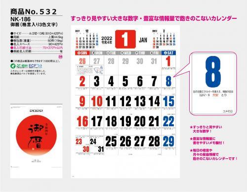 <span>No532</span>NK-186<br>御暦(格言入り3色文字)