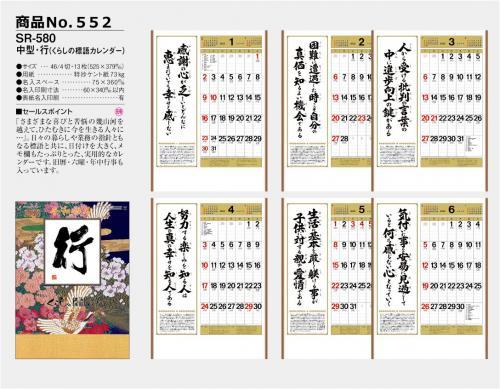 <span>No552</span>SR-580<br>中型・行(くらしの標語カレンダー)