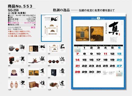 <span>No553</span>SG-259<br>心(名宝・名言集)