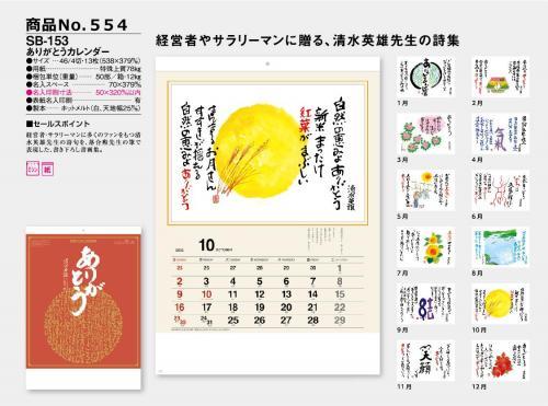 <span>No554</span>SB-153<br>ありがとうカレンダー