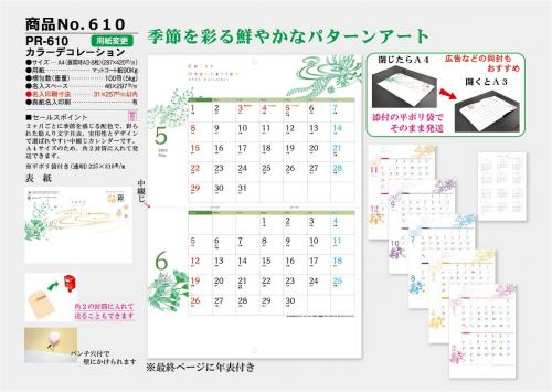 <span>No610</span>PR-610 【用紙変更】<br>カラーデコレーション