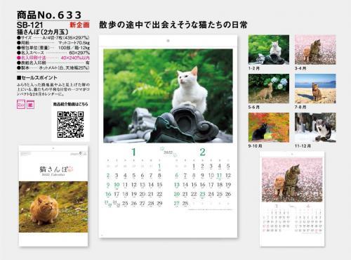 <span>No633</span>SB-121 【新企画】<br>猫さんぽ(2カ月玉)