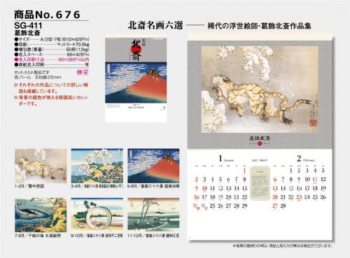 <span>No676</span>SG-411<br>葛飾北斎