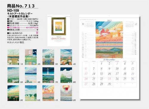 <span>No713</span>ND-109<br>キルトアートカレンダー(米倉健史作品集)