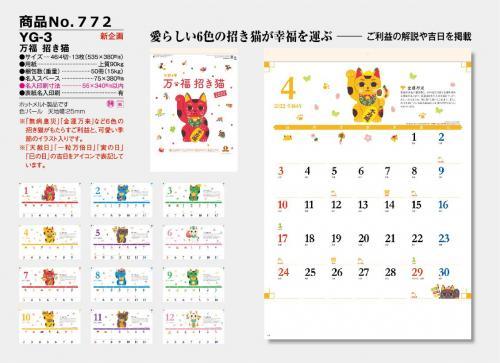 <span>No772</span>YG-3 【新企画】<br> 万福 招き猫