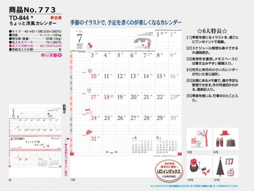 <span>No773</span>TD-844 【新企画】<br>ちょっと洋風カレンダー