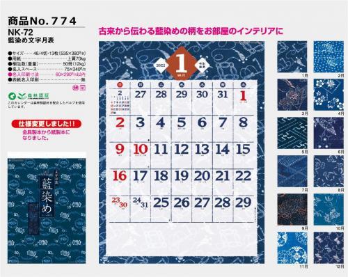 <span>No774</span>NK-72<br> 藍染め文字月表