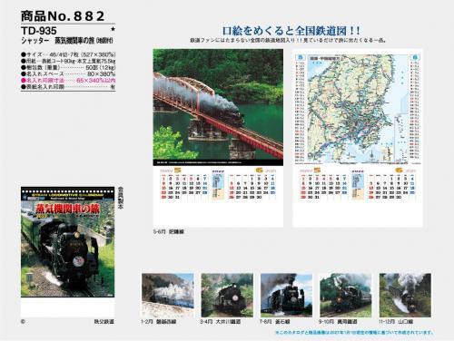 <span>No882</span>TD-935<br>シャッター 蒸気機関車の旅(地図付)