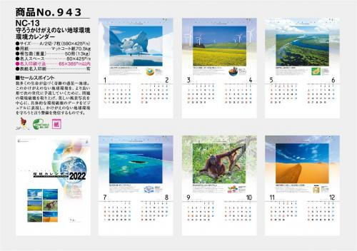 <span>No943</span>NC-13<br>守ろうかけがえのない地球環境<br>環境カレンダー