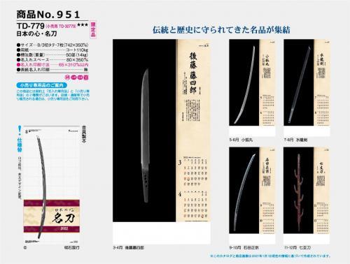 <span>No951</span>TD-779(小売用 TD-30779) 限定品<br>日本の心・名刀